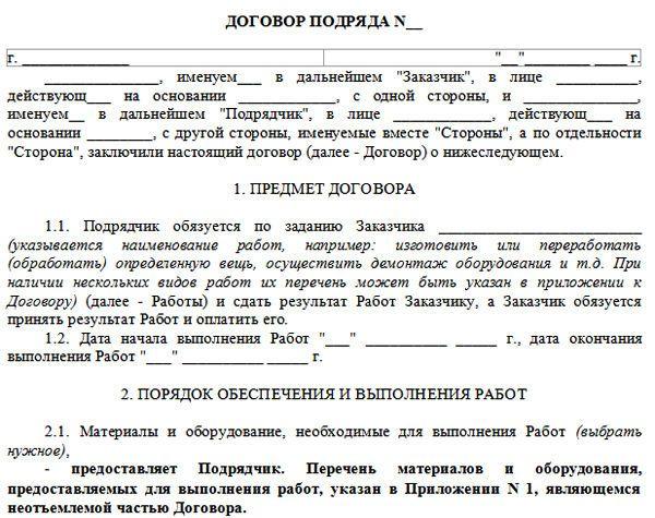 Образец договора на асфальтирование