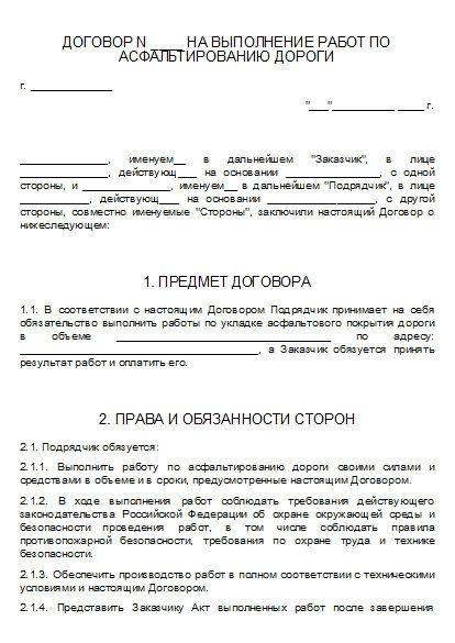 Образец договора на укладку