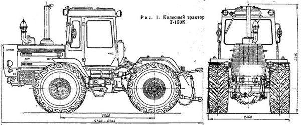 Размеры трактора Т-150К
