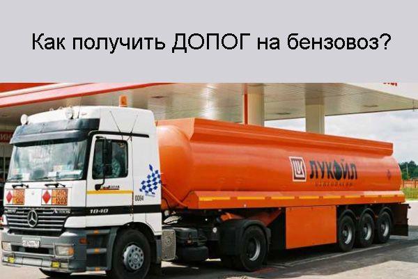 Как получить допог на бензовоз