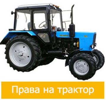 kakie-prava-nuzhnyi-na-traktor-i-chto-nuzhno-dlya-ih-polucheniya