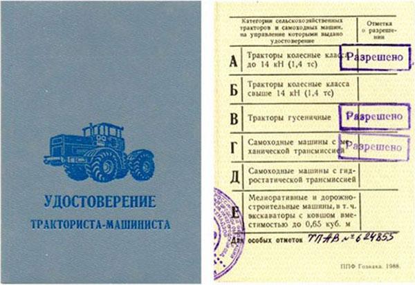 Категория прав для трактора
